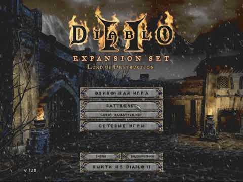 Русификация и онлайн в Diablo 2 в 2020