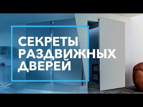 Не покупайте раздвижные двери (пока не посмотрите это видео)