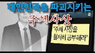대한민국에 실제 존재하는 주체사상에 관하여 / 주체사상이 뭔지 아는가?