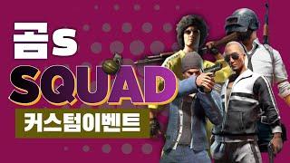 [모배] 모바일 배틀그라운드 ㅣ PUBG MOBILE l 제 1회 PMGC 커스텀 스쿼드 3연승대회 ★생방송…