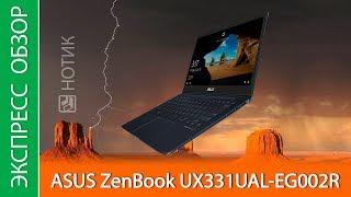Экспресс-обзор ноутбука ASUS ZenBook 13 UX331UAL-EG002R