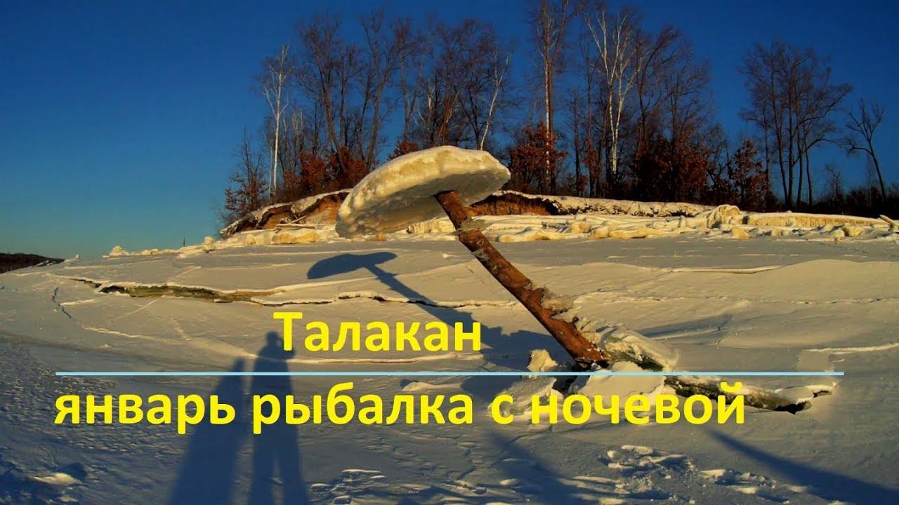 Рыбалка в январе с ночевой на налима (Талакан Амурская область )