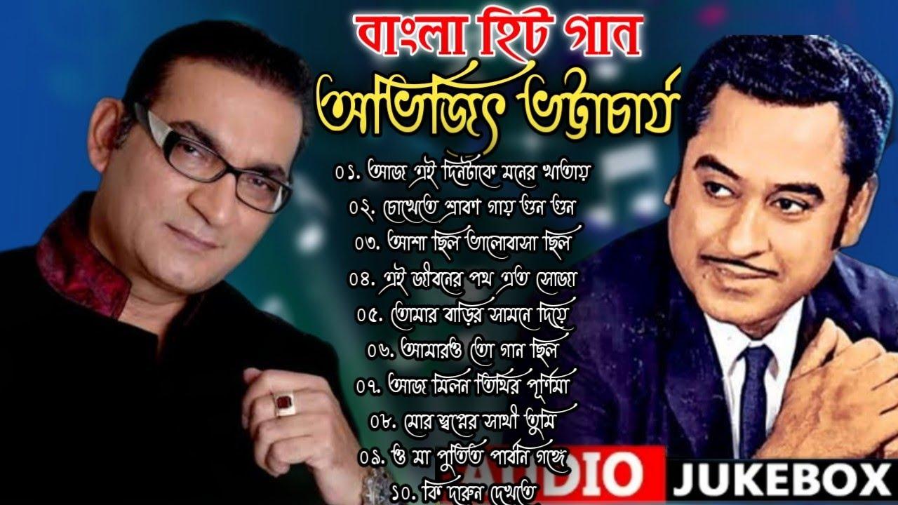 Download অভিজিৎ ভট্টাচার্যের অসাধারণ কিছু বাংলা গান   Abhijit Bhattacharya Special Nonstop Bengali Songs