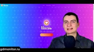 Как заработать на YouTube  Криптовалюта за лайки под видео  Likecoin pro