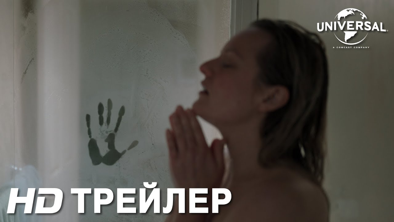 ЧЕЛОВЕК - НЕВИДИМКА | Трейлер 1 | В кино с 5 марта