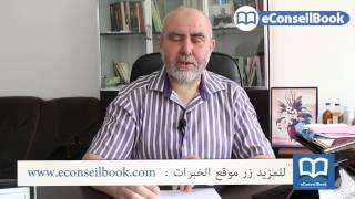 Repeat youtube video الباحث كريم العابد العلوي: العقم , وصفات طبيعية اثبتت فعاليتها