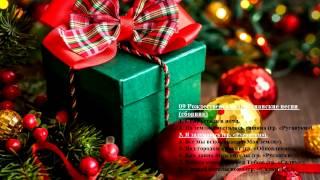 09 Рождественские христианские песни (сборник) - Christmas Christian songs (collection)