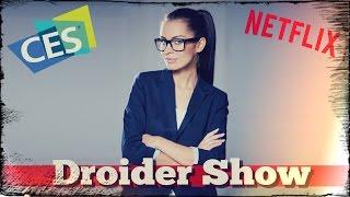 Droider Show #223. Все о CES 2016 и Netflix в России!