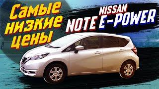 Nissan Note / Цены на аукционах и как купить дешевле / Бюджетный автомобиль