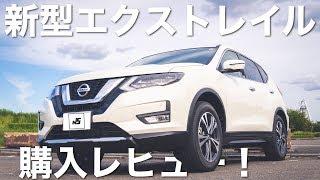 新型エクストレイル 購入半月の感想レビュー!【プロパイロット他】 thumbnail
