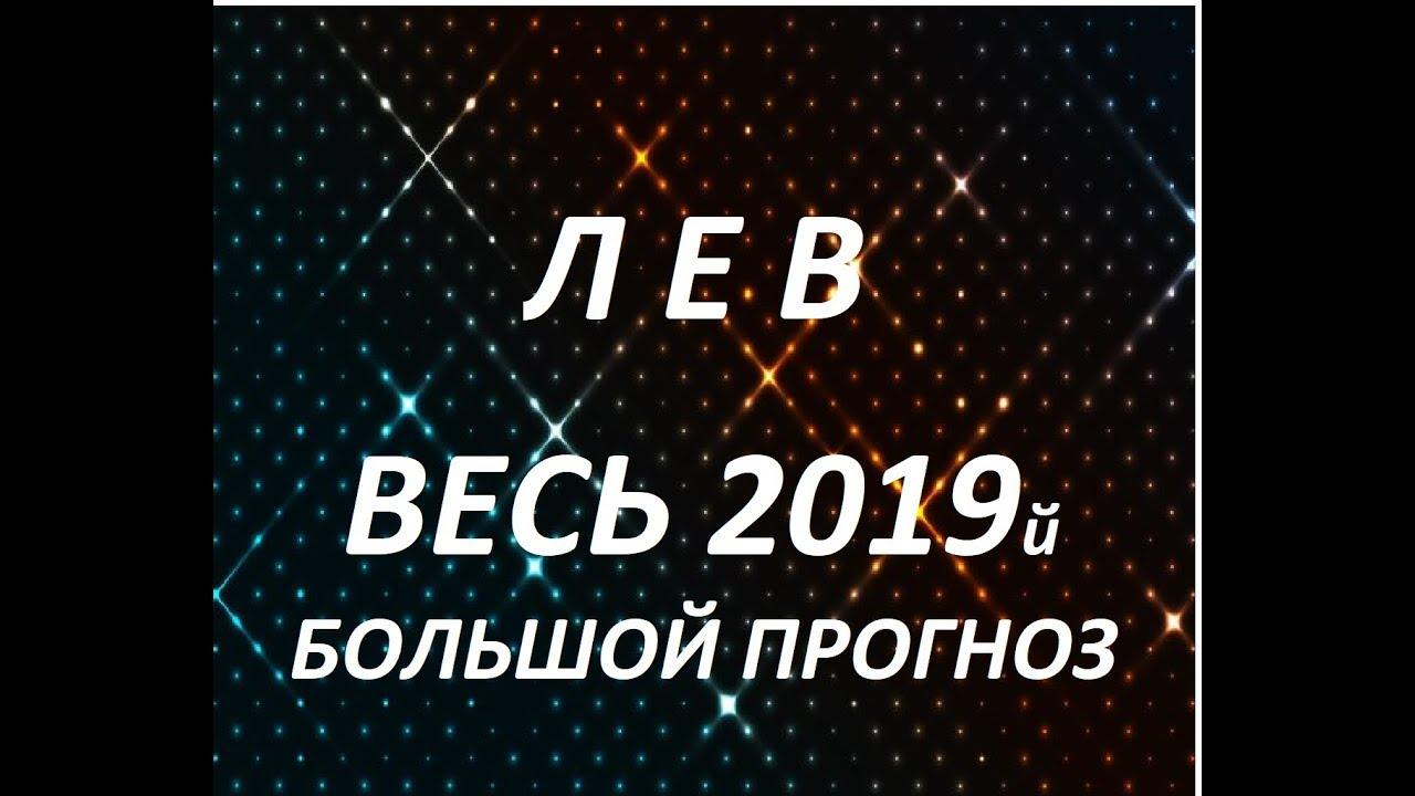 ЛЕВ ВЕСЬ 2019й БОЛЬШОЙ ПРОГНОЗ от Агаты Добровской