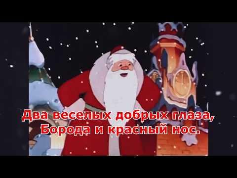 Клип песня дедов Морозов новогодние детские праздник утренник со словами союзмультфильм