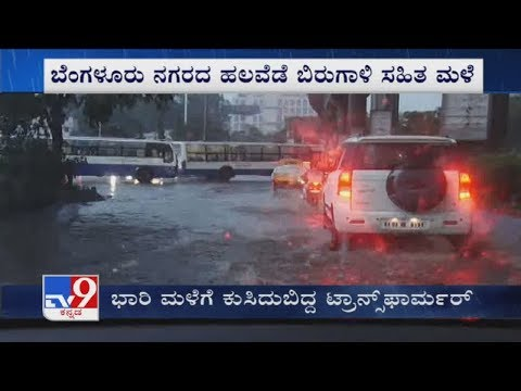Bengaluru Heavy Rain: Heavy Rains Lashed Out Several Parts Of The City
