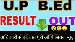 up b.ed result 2019 जारी up bed entrance exam result 2019 यूपी बीएड एंट्रेंस एग्जाम रिजल्ट कब आएगा