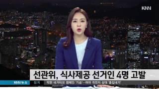 함양군선관위. 모예비후보자 선거운동 돕기 위해 식사제공 선거인 4명 고발(KNN뉴스 4.13)