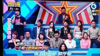 Download lagu 2015.6.6.明日之星~郭婷筠,醉英雄