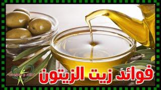 زيت الزيتون اهم الدهون النباتية يحارب سرطان الثدي و له فوائد تجميلية - فوائد ومعلومات