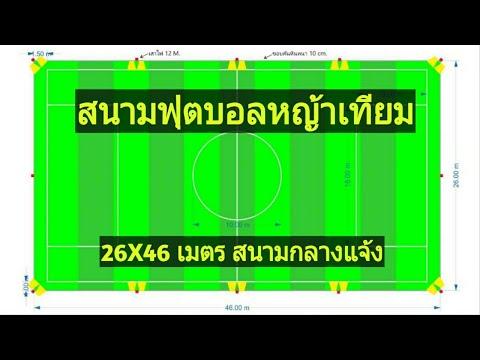 สนามฟุตบอลหญ้าเทียม ขนาด 26x46 เมตร