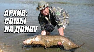 Рыбалка на сома донками как поймать сома на что ловить сома сом в Мокше старые видеозаписи