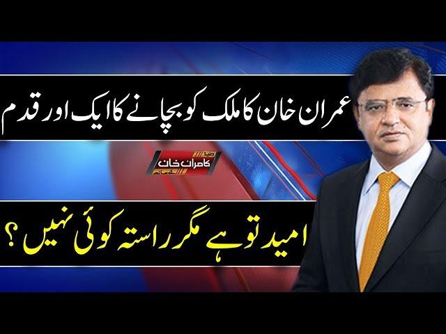 Imran Khan Ka Mulk Ko Bachany Kay Liye Aik Aur Qadam - Dunya Kamran Khan Ke Sath