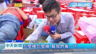 20190622中天新聞 背影哥揮國旗激勵人心 韓粉穿軍服挺韓北伐