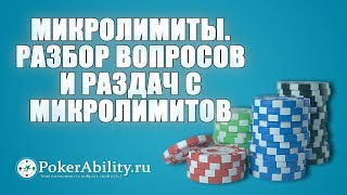 Покер обучение | Микролимиты. Разбор вопросов и раздач с микролимитов