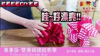 DIY影片 Part25-專業版-雙層蝴蝶結教學