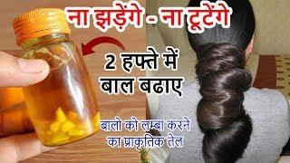 बालो को तेजी से मोटा, लम्बा व् घना बनाने का प्राकृतिक तेल - How to Grow Hair Faster - Hair Solution