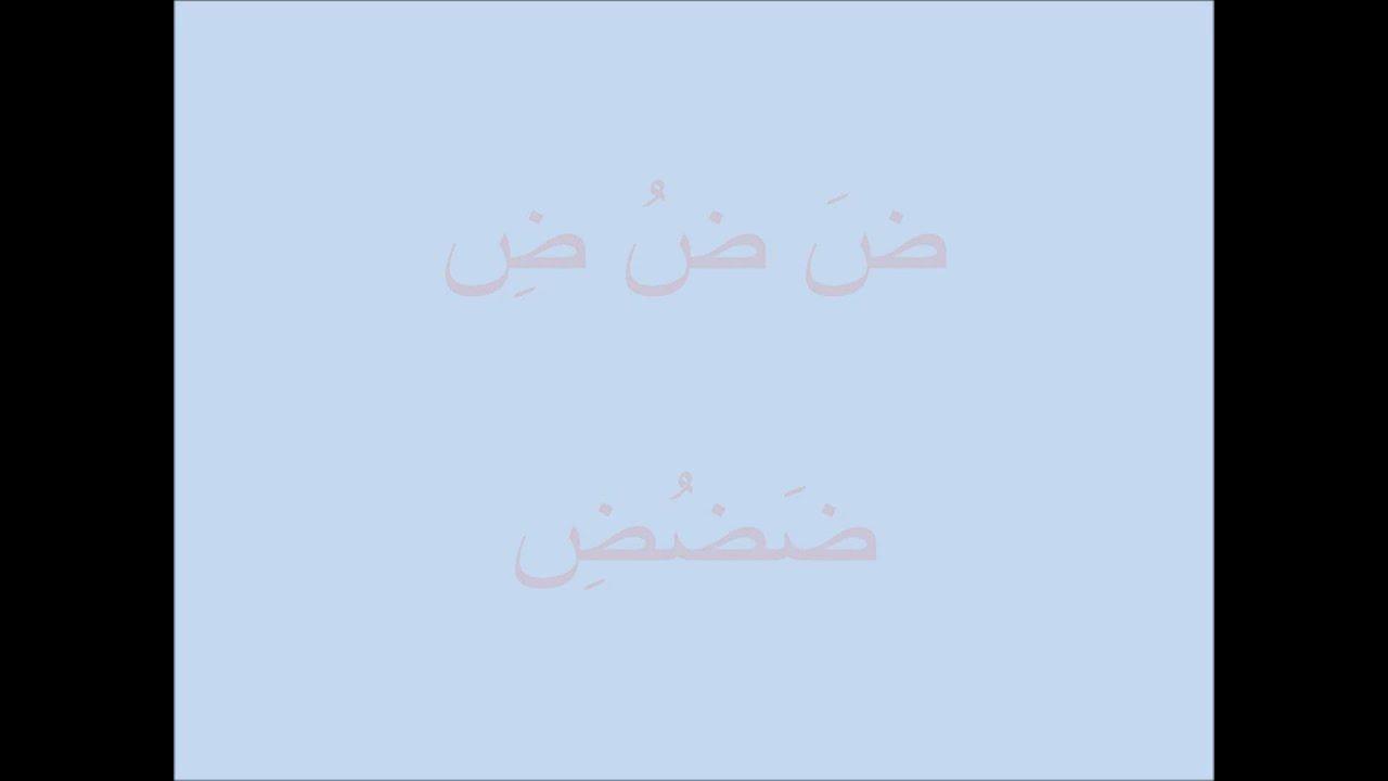 Das arabische Alphabet الحروف - YouTube