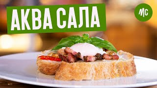 Итальянский Бутерброд с Салом Аква Сала или Карбонара без Пасты