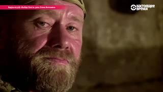 Фильм о российских наемниках в Донбассе