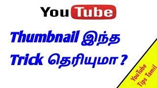 Vignette De YouTube Créer Truc Simple Dans Le Tamil || YouTube Conseils Tamil