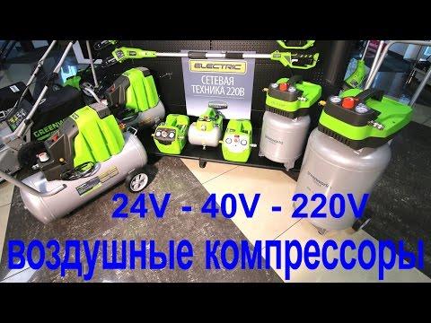 Компрессоры GreenWorks
