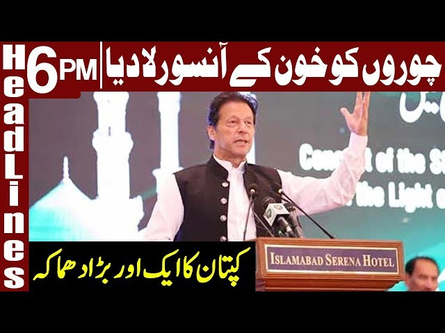 PM Khan Makes a Fiery Announcement | Headlines 6 PM | 10 November 2019 | Express News