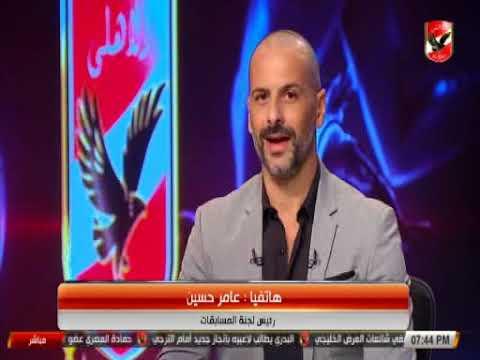 """عامر حسين """"طبقنا القانون على سيد عبد الحفيظ"""""""
