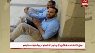 فيديو.. محمد موسى يطالب بمنع تسريح 170 عاملا بالجامعة الأمريكية
