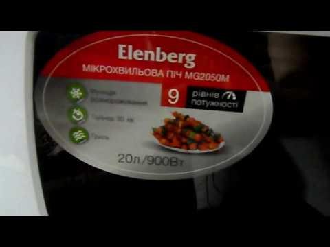 Микроволновая печь ELENBERG MG 2050 M