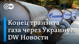 Газ в обход Украины: Газпром намерен прекратить транзит в 2020 году? DW Новости (22.03.2019)