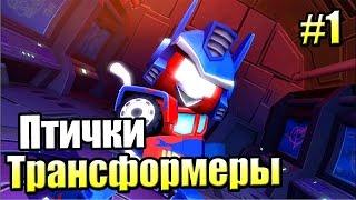 Злые Птички Трансформеры Angry Birds Transformers прохождение #1  Оптимус Петух