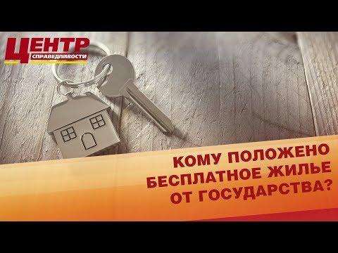 Как получить временное жилье от государства