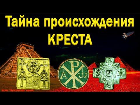 Тайна происхождения креста