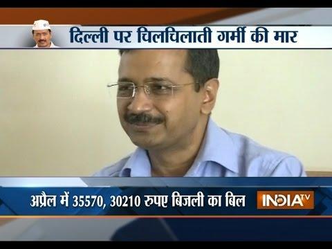 Delhi CM Kejriwal's electricity bill: Rs 1.25 lakh in 2 months