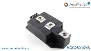 MCC250-12io1 Тиристорный модуль 287А, 1200В, Ixys(MCC250-12io1 Тиристорный модуль 1200В, 287А, Ixys Особенности MCC250-12io1: Международный стандартный пакет Керамические..., 2016-07-29T12:06:58.000Z)