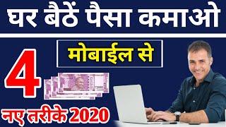 How to Earn money at home online 2020 - घर बैठें पैसा कैसें कमाए 2020 || how to earn money online