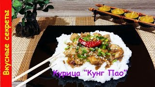 "Курица ""Кунг Пао"" - традиционная китайская кухня!"