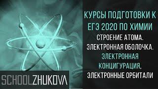 Строение атома. Электронная конфигурация. ЕГЭ 2019 Химия