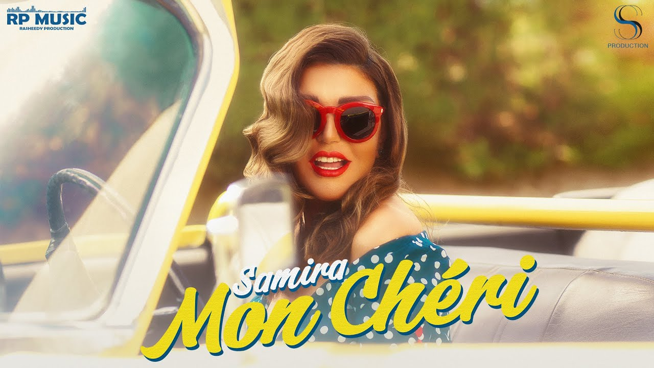 Samira Said - Mon Cheri   Official Music Video   سميرة سعيد - مون شيري