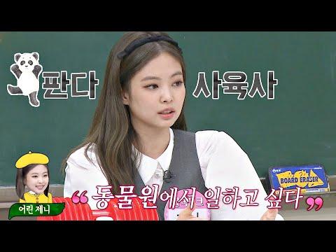 ♥동물 러버♥ 제니(JENNIE)의 어릴 적 꿈 '판다🐼 사육사' (ft. 카피바라) 아는 형님(Knowing bros) 251회