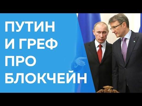 Путин и Греф про Биткоин Криптовалюты и Блокчейн