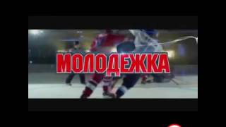 Трейлер МОЛОДЕЖКА S.B